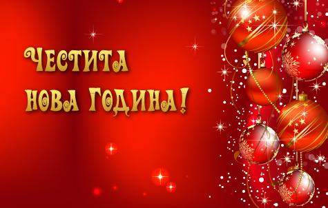 Резултат с изображение за картички за нова година