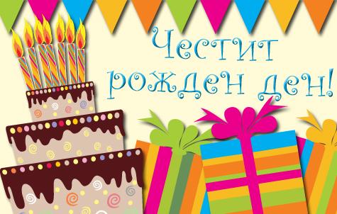 Рожден ден!